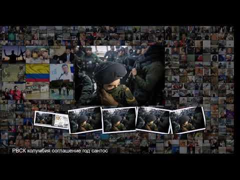 В Колумбии восстали легендарные повстанцы Политика Мир
