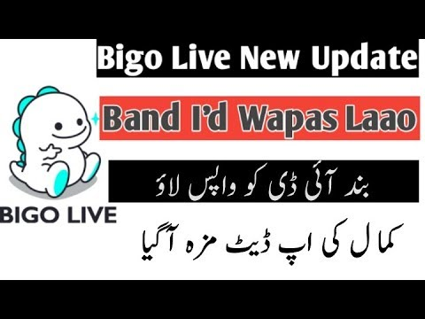 Bigo Live new Update Your Ban ID Backup Apeal Lunch From On Bigo Live Hindi/Urdu YouTube