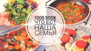 ЧТО ЕСТ НАША СЕМЬЯ?! ПРОСТЫЕ РЕЦЕПТЫ. Фудбук / Food Book