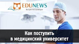 Как поступить в медицинский вуз: предметы, экзамены и баллы ЕГЭ