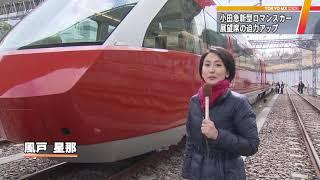 新宿発! 京王と小田急に新しい列車が登場