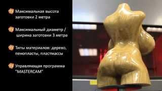 Фрезерование роботом KUKA. (t-3d.ru)