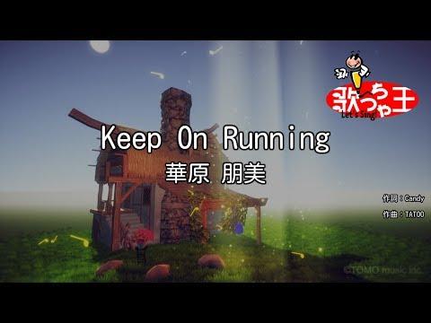 【カラオケ】Keep On Running/華原 朋美