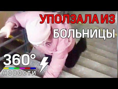 Инвалиду пришлось уползать от врачей в Первоуральске