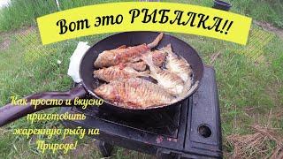 Такой Рыбалки вы ещё не видели.Наконец то на Рыбалку!!!Такой вкусной жаренной рыбы я давно не ел!!!