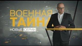Военная тайна с Игорем Прокопенко (26.08.2017)