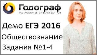 Демо ЕГЭ по обществознанию 2016 года. Задания 1-4