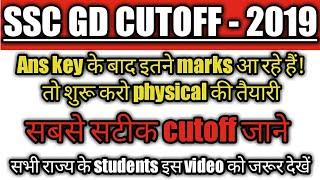 ssc gd cutoff || ssc gd cutoff after answer key|| ssc gd expected cutoff 2019||