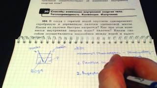 Задача 684. (Физика. 8 класс. Перышкин)