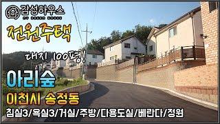 이천전원주택 송정동 시내 인접, 대지 100평, 3층 …