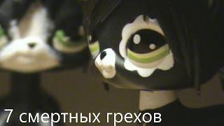 LPS : 7 смертных грехов - 12 серия(, 2017-05-03T09:46:31.000Z)