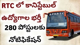 TSRTC recruitment for constables | police jobs in telangana RTC | police recruitment ts