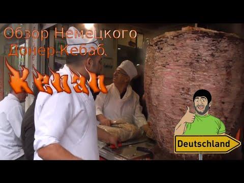 Обзор Донер-Кебаб в Германии.Döner Kebab.