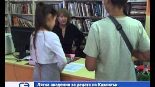 Лятна академия за децата на Казанлък организира библиотека ''Искра''.