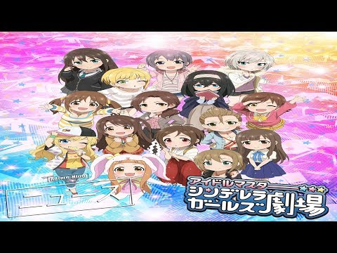 『ニュース』รั่วๆกันต่อกับ : The iDOLM@STER Cinderella Girls Gekijou 2nd Season