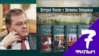 Беседы по истории России с Евгением Спицыным   часть 7