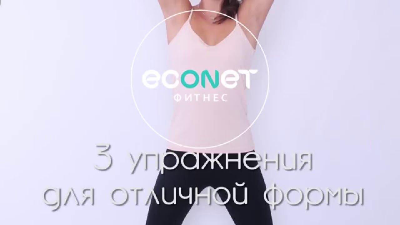 3 СУПЕР упражнения для поддержки формы - econet.ru