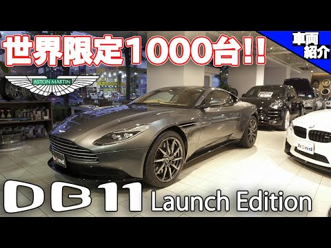 【bond cars Tokyo】Aston Martin DB11 Launch Edition【車両紹介】