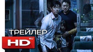 Поезд в Пусан - Русский Трейлер (2016) Ужасы