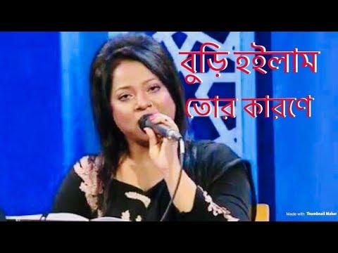 Buri Hoilam Tor Karone || Doly Sayontoni || Channel i || IAV