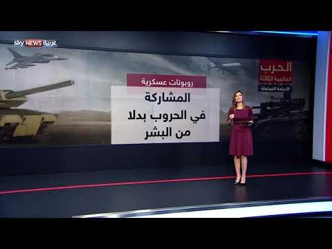 ما الأسلحة المحتمل استخدامها في حال اندلاع الحرب العالمية الثالثة؟  - نشر قبل 9 ساعة