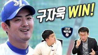 [속보] 팬들이 도운 구자욱 극적 연봉 타결