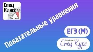 СпецКурс ЕГЭ (М). Задание 13.2. Показательные уравнения - bezbotvy
