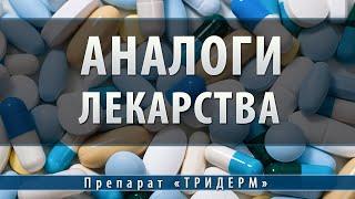 видео Акридерм мазь: состав, инструкция по применению, цена, отзывы и аналоги препарата