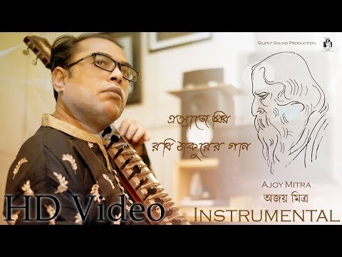 tumi-robe-nirobe-(esraj-instrumental)-|-ajoy-mitra-|-2017
