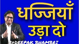 धज्जियाँ उड़ा दो !! NEGATIVE विचारों की !! By Deepak Bhambri !!