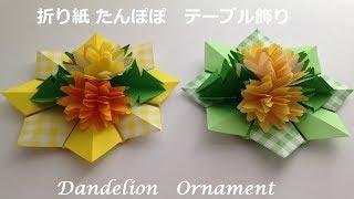 折り紙のたんぽぽ 立体の壁飾り、テーブル飾り、オーナメントの簡単な折...