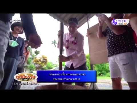 ททท. เชิญคณะเอกอัครราชทูตสัมผัสอัตลักษณ์ไทย เส้นทางท่องเที่ยวศาสตร์พระราชาฯ สุดแดนตะวันออกจ.ตราด