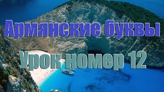 Уроки Армянского языка, Учим писать армянские буквы, Урок номер 12