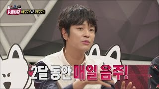 "[World Changing Quiz Show] 세바퀴 - Kim Jeong hoon, ""Drink wine every day for two   months"" 20151106"