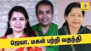 ஜெயா. மகள் பற்றி வதந்தி | Dont believe on Daughter of Jayalalitha & Sobhanbabu
