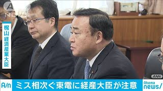 経産大臣 廃炉作業でミスなど続く東電に注意(19/12/06)