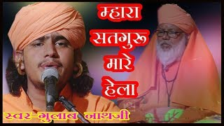 Rajsthani Bhajan म्हारा सतगुरु मारे हेला स्वर गुलाब नाथजी Gulab Nathji 2018 New Nath Ji Bhajan