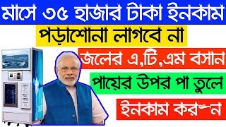 Earn Money From Home । Earn 35 To 40 Thousands Rupees From Water Atm । Best Earning Idea From Home