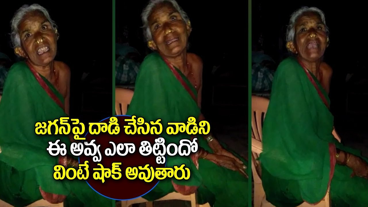 YS Jagan old age Fan React on Jagan Attack | YS Jagan Fans | Attack on YS  Jagan | Adya Media