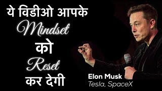 Father of Motivational Videos in Hindi | Elon Musk for Reset the Mindset of Students | Top Habits