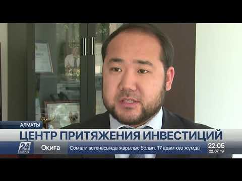Алматы не сдает лидерские позиции по привлечению инвестиций