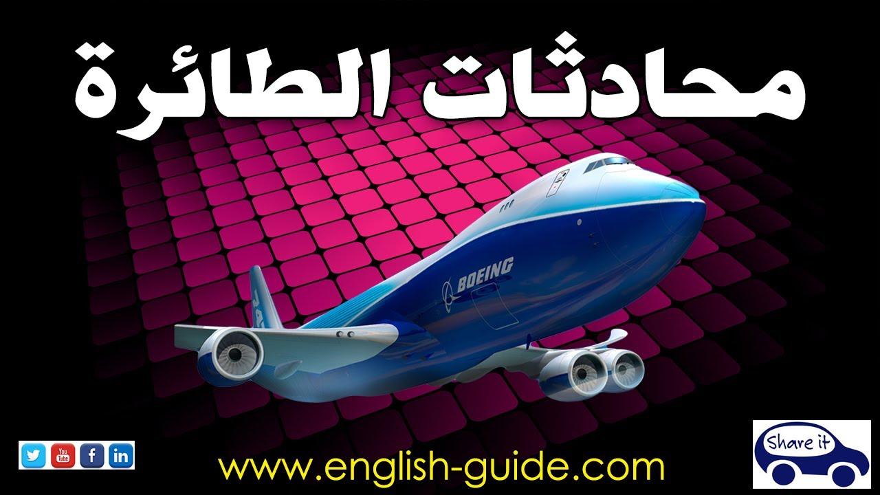 تعليم اللغة الانجليزية - محادثات السفر Airplane