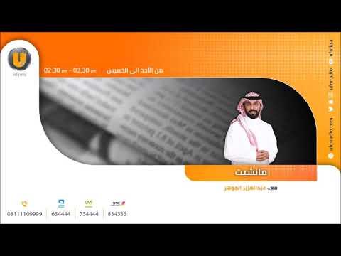 "Photo of برنامج مانشيت مع عبدالعزيز الجوهر ""آخر أخبار الرياضة المحلية"" – الرياضة"