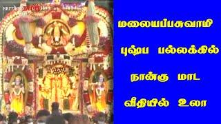 Thirupathi   புஷ்ப பல்லக்கில் நான்கு மாட வீதியில் உலா..!!