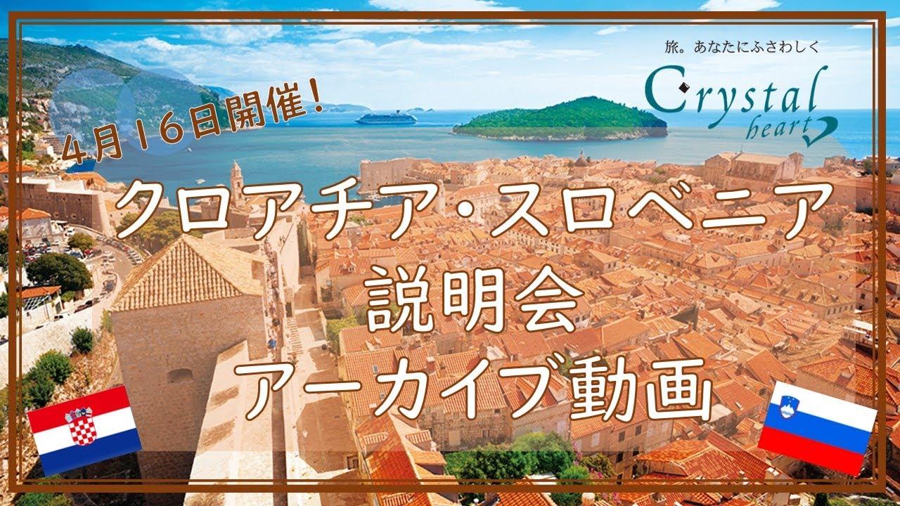 4/16 クリスタルハートオンライン説明会(クロアチア・スロベニア編)