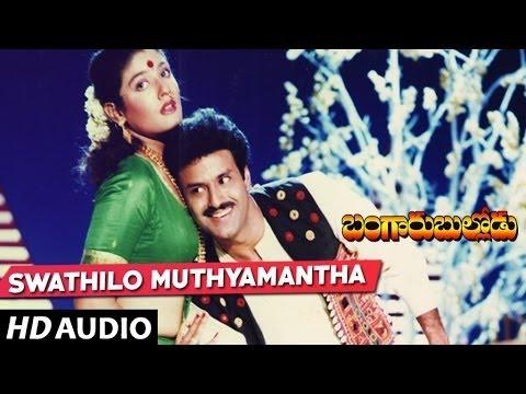 Swathilo Muthyamantha Full Song | Bangaru Bullodu | Balakrishna,Raveena,Ramya Krishna | Telugu Songs