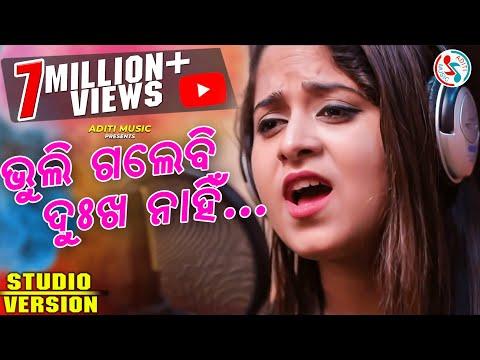 Bhuli Galebi Dukha Nahin Female Version   A Sad Song by Amrita Nayak   Music - Debashish Panda