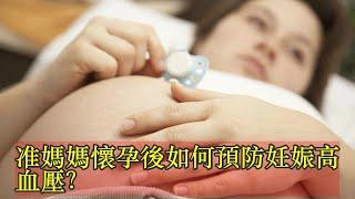 准媽媽懷孕後如何預防妊娠高血壓?