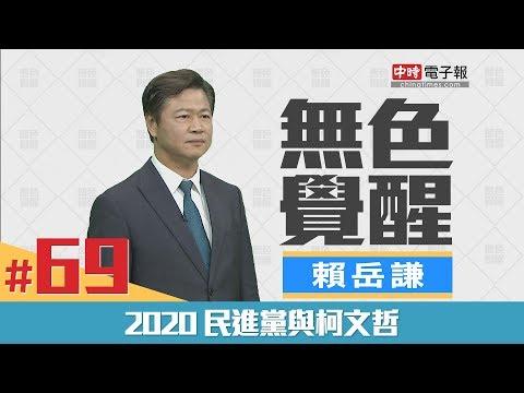 《無色覺醒》賴岳謙|2020 民進黨與柯文哲|20180730