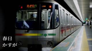 【駅名】「砂の惑星」で大江戸線の駅名を、重音テトが歌います。 thumbnail
